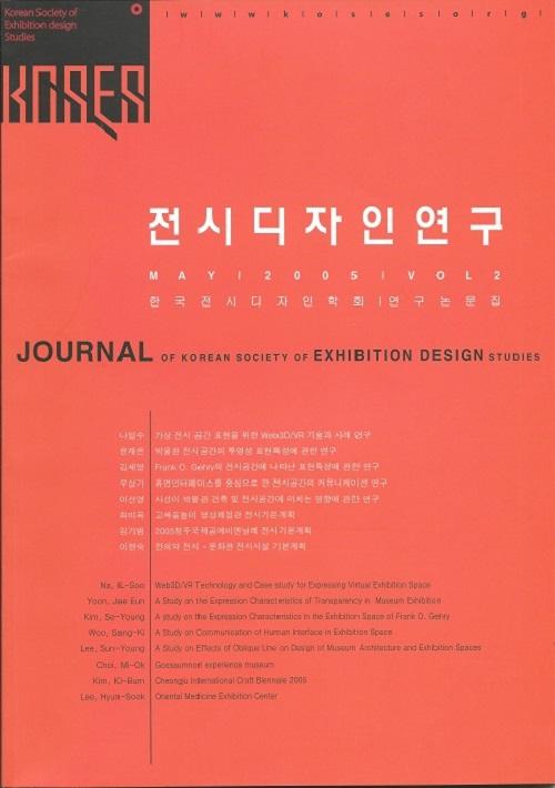 전시디자인연구 Vol.2 표지.jpg