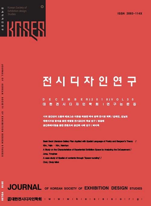 전시디자인연구 Vol.30 표지 1.JPG