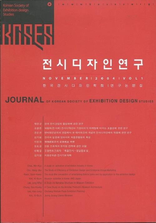 전시디자인연구 Vol.1 표지.jpg