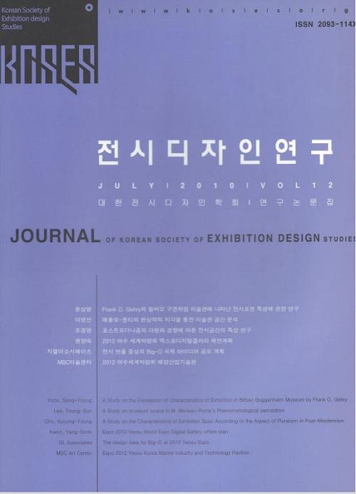 전시디자인연구 Vol.12 표지.JPG