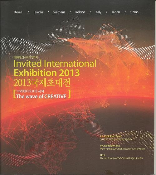 2013 국제초대전.jpg