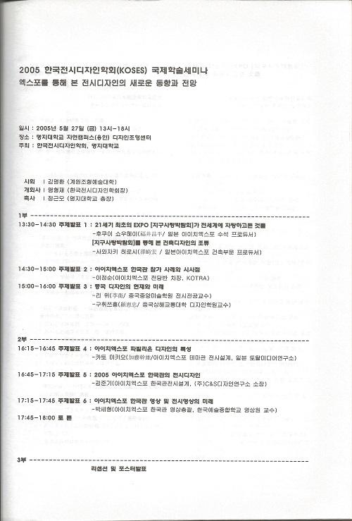 2005 한국전시디자인학회 국제학술세미나 개요집 목차.jpg