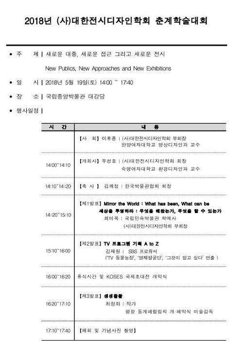 2018 춘계학술대회 목차.JPG