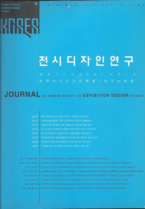 전시디자인연구 Vol.9 표지.jpg