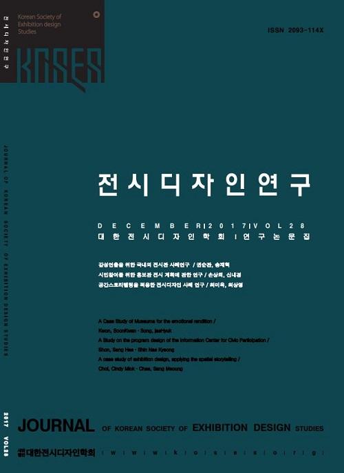전시디자인연구 Vol.28 표지 1.JPG