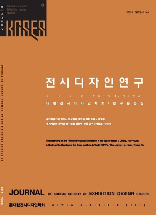 전시디자인연구 Vol.24 표지 1.JPG