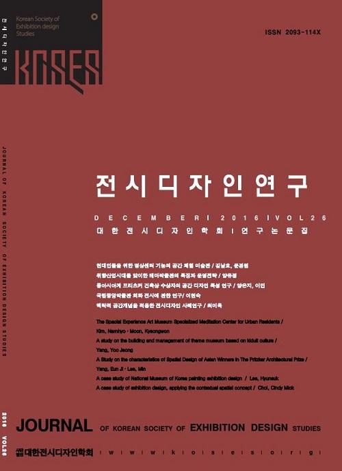 전시디자인연구 Vol.26 표지 1.JPG
