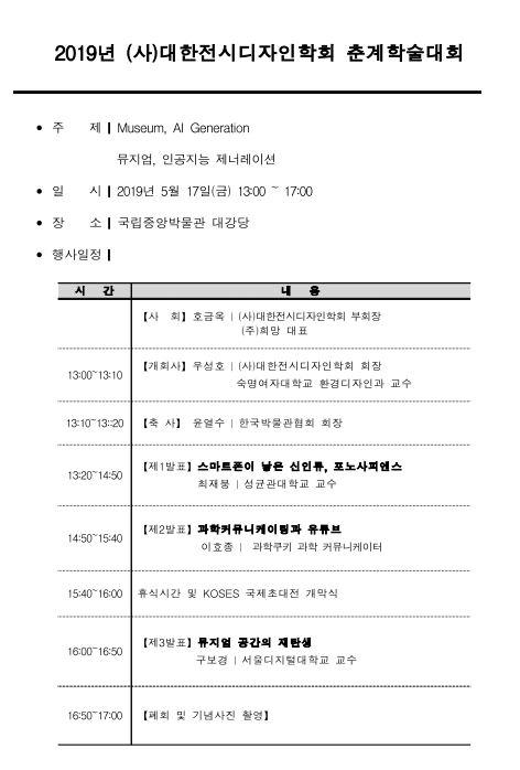 2019 춘계학술대회 세부일정.JPG
