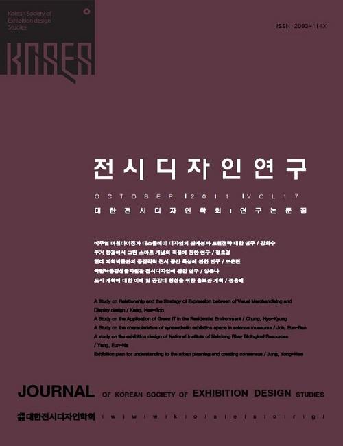전시디자인연구 Vol.17 표지.JPG