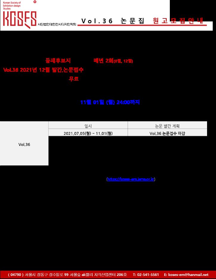 vol.36 논문모집 안내.png