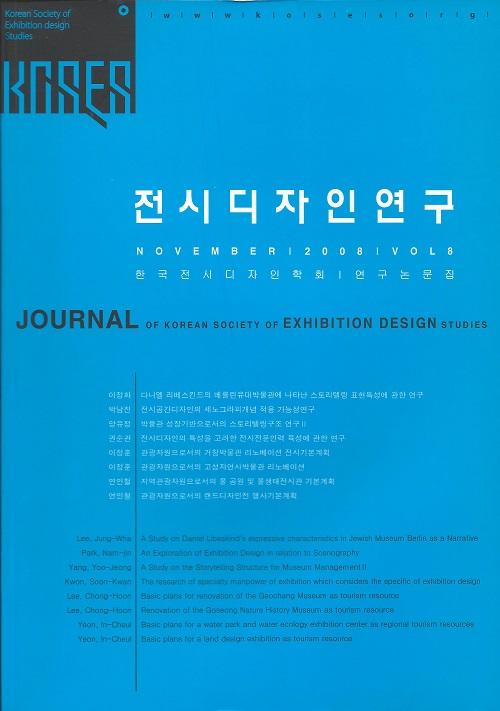 전시디자인연구 Vol.8 표지.jpg