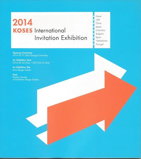 2014 국제초대전.jpg