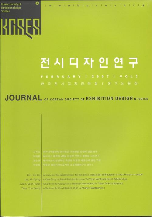 전시디자인연구 Vol.5 표지.jpg