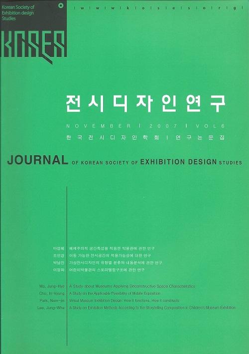 전시디자인연구 Vol.6 표지.jpg