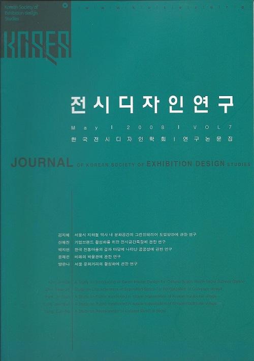 전시디자인연구 Vol.7 표지.jpg