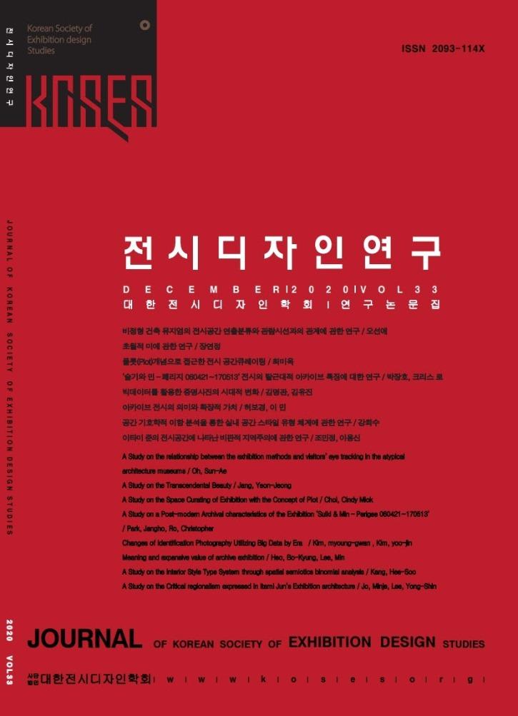 사본 -1. Vol 33 논문집표지.pdf_page_1.jpg