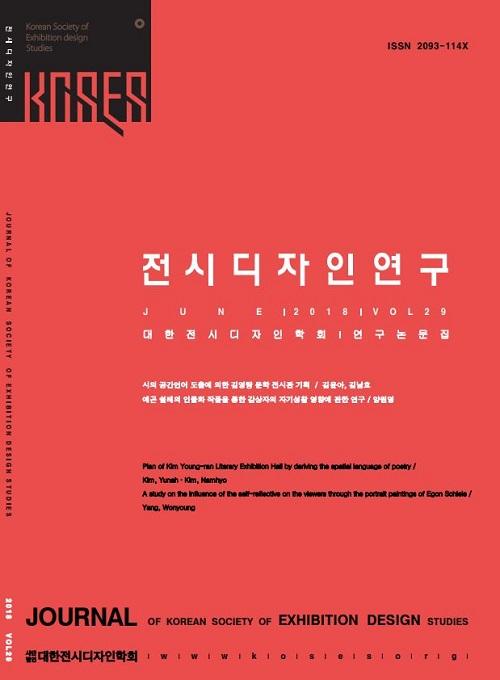 전시디자인연구 Vol.29 표지.JPG
