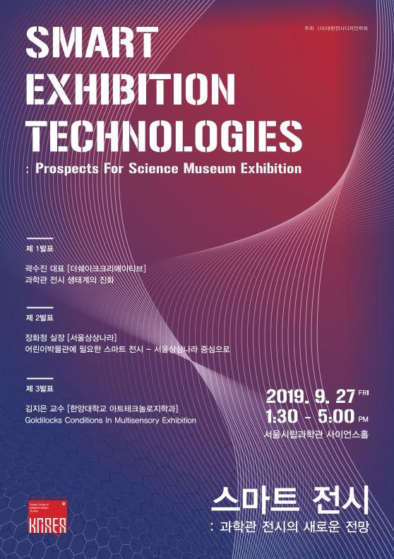 대한전시디자인학회 2019 추계학술대회 포스터.JPG