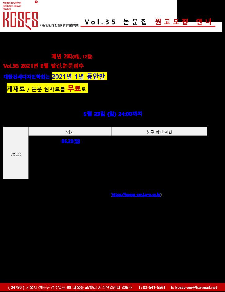 vol.35 공지안내-1.png