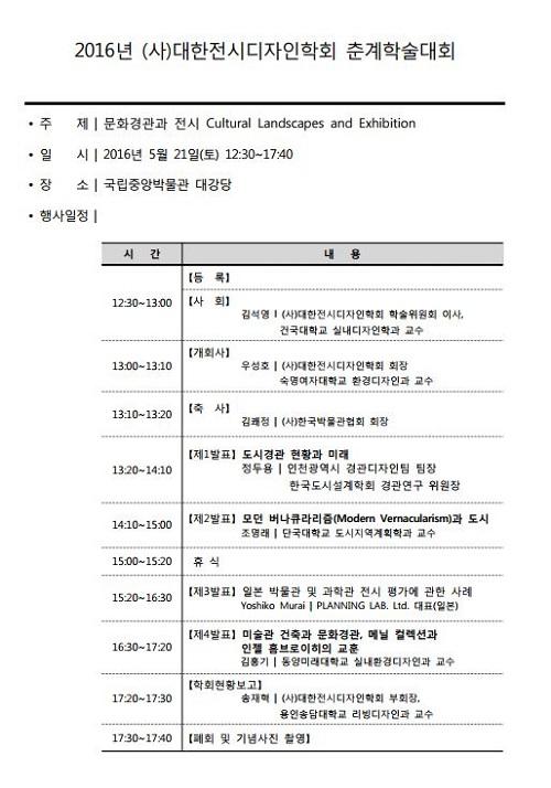 2016 춘계학술대회 목차.JPG