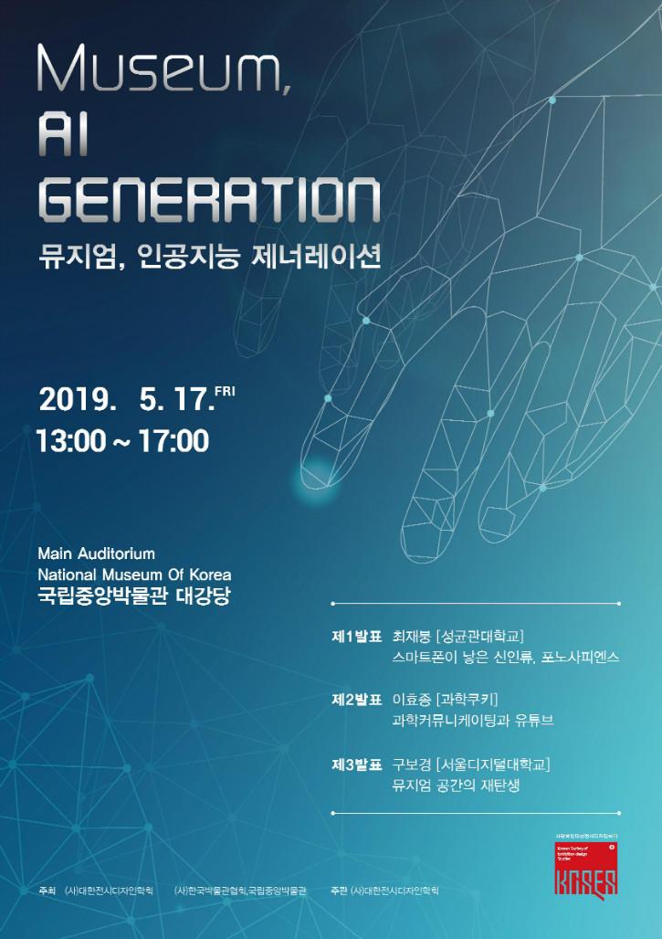대한전시디자인학회 2019 춘계학술대회 포스터.jpg