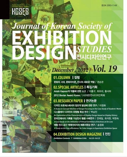 전시디자인연구 Vol.19 표지.JPG