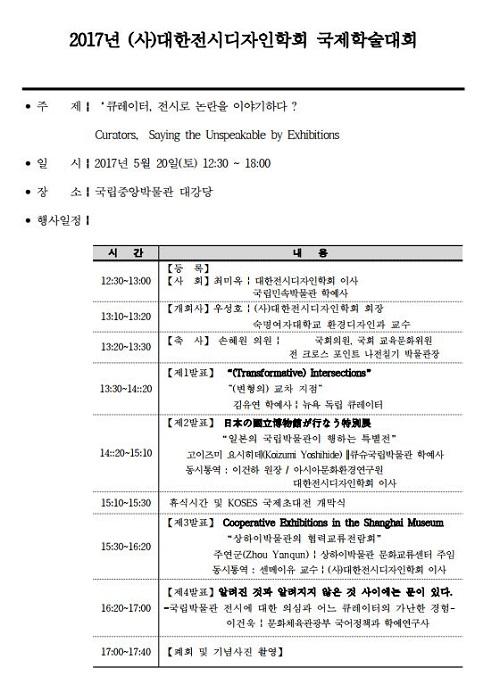 2017 춘계학술대회 목차.JPG