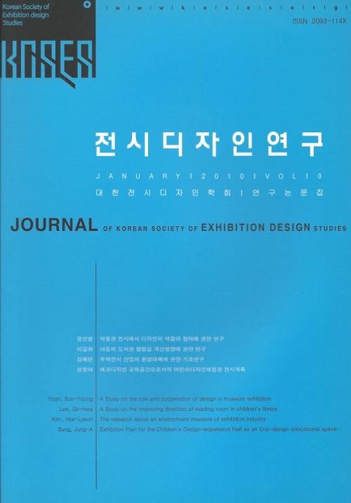 전시디자인연구 Vol.10 표지.jpg