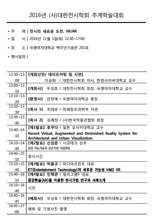 2016 추계학술대회 목차.JPG