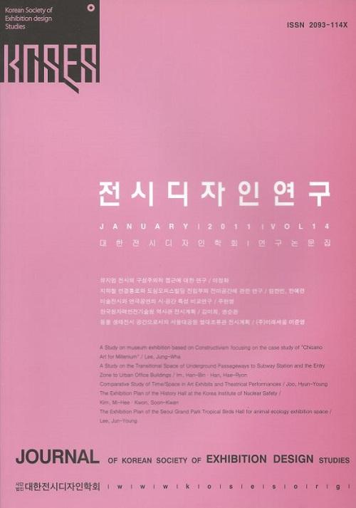 전시디자인연구 Vol.14 표지.JPG