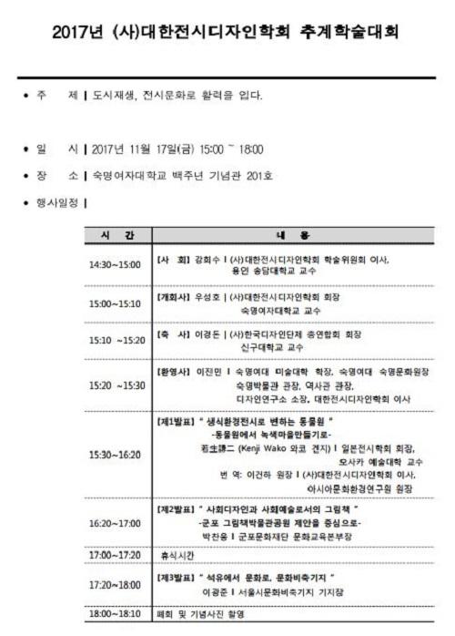 2017 추계학술대회 목차.JPG