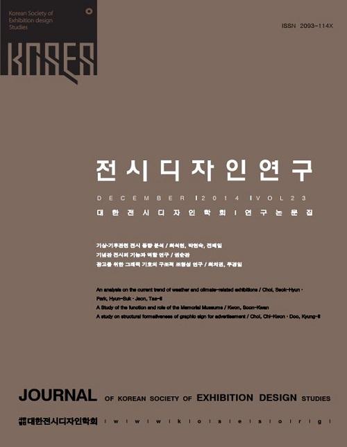 전시디자인연구 Vol.23 표지 1.JPG