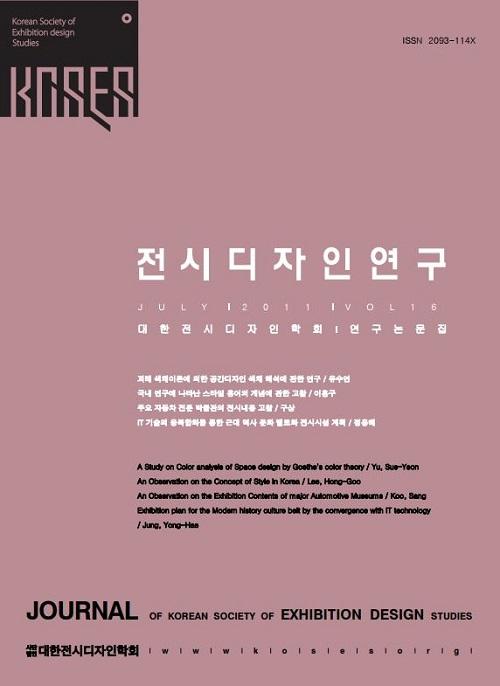 전시디자인연구 Vol.16 표지.JPG
