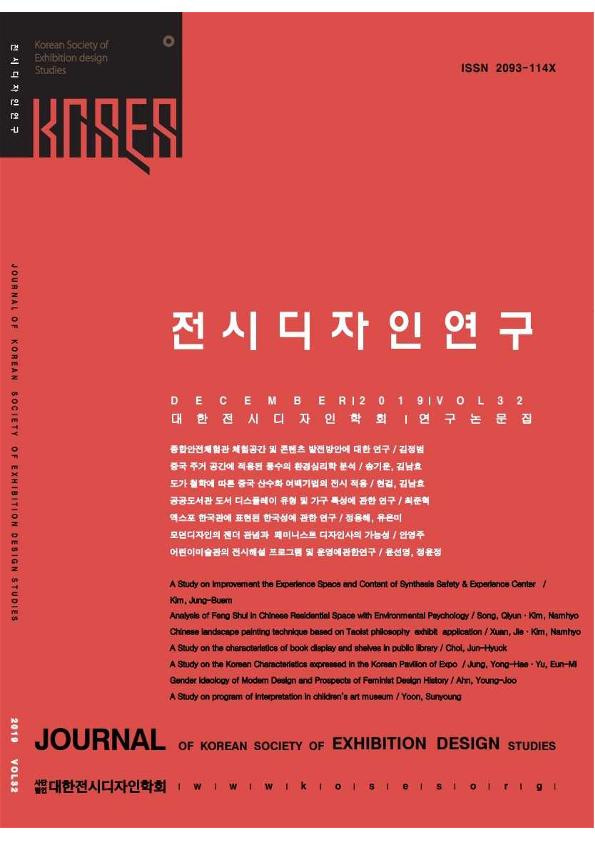 1. Vol 32 논문집표지.pdf_page_1_1.png