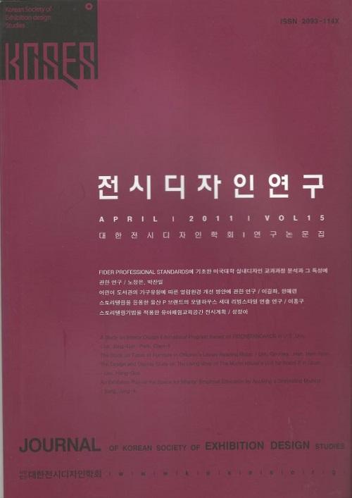 전시디자인연구 Vol.15 표지.JPG