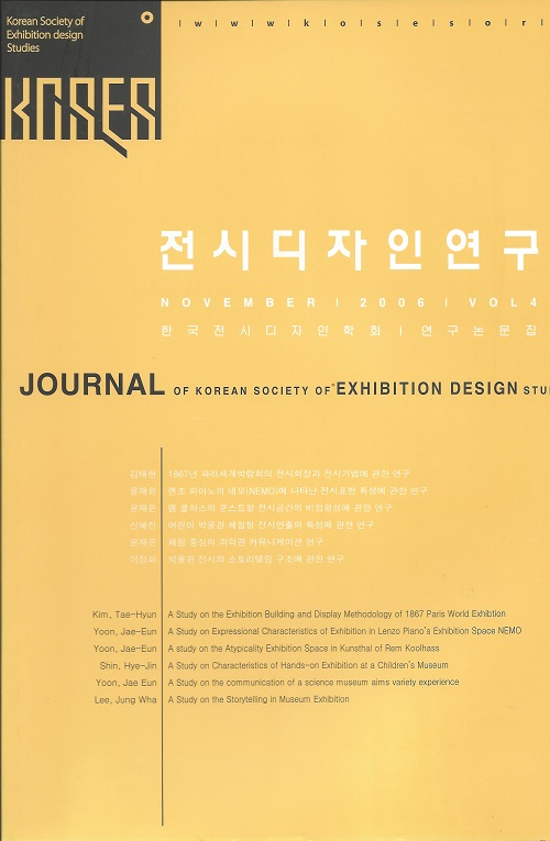 전시디자인연구 Vol.4 표지.jpg