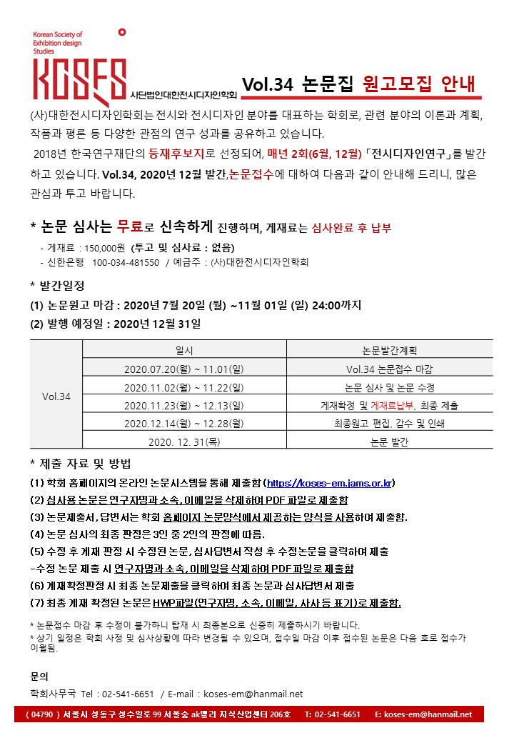 vol.34 논문투고 안내 12월 발간-2020.07.14.png