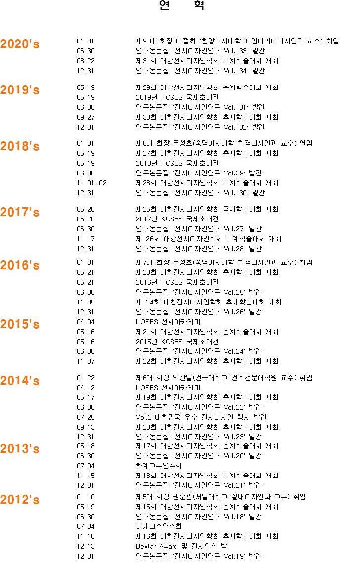 사본 -13. 학회소개, 안내002-1.jpg