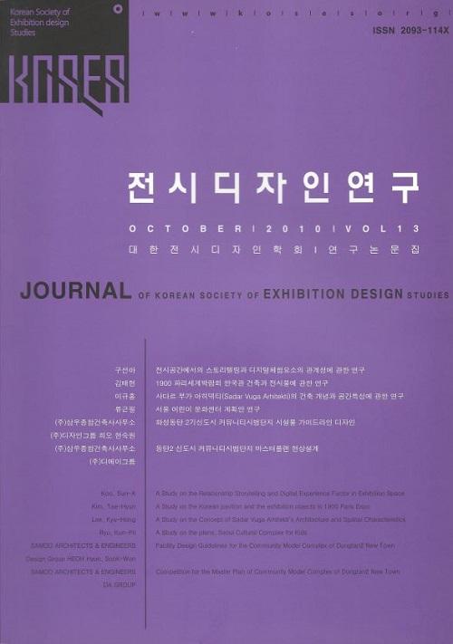 전시디자인연구 Vol.13 표지.JPG