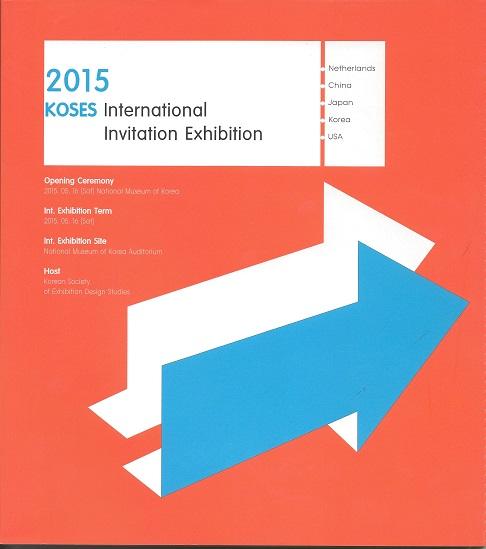 2015 국제초대전.jpg