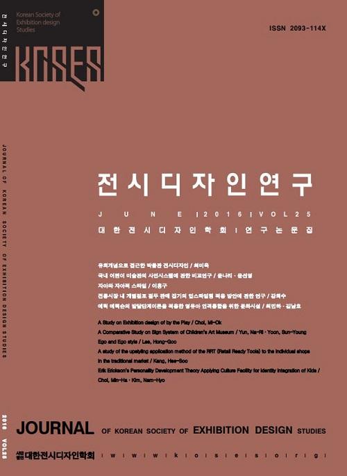 전시디자인연구 Vol.25 표지 1.JPG