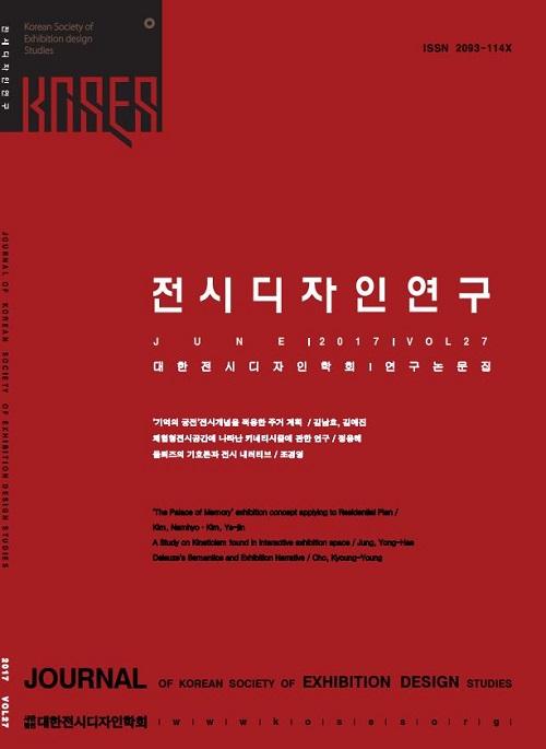 전시디자인연구 Vol.27 표지 1.JPG