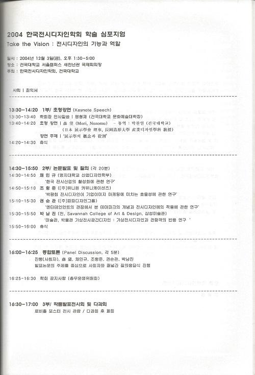 2004 한국전시디자인학회 학술 심포지엄 개요집 목차.jpg